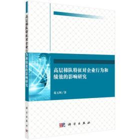 高层梯队特征对企业行为和绩效的影响研究