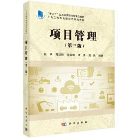 项目管理 第三版第3版 张卓 科学出版社 9787030519900