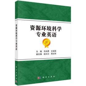 资源环境科学专业英语