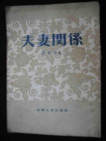 1956年出版的--短篇小说---【【夫妻关系】】---稀少