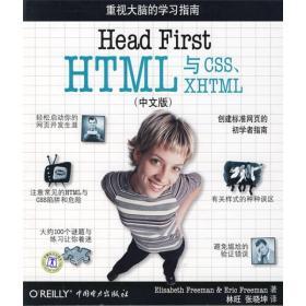 Head First HTML与CSS、XHTML(中文版)(品相近新,有少许笔记)