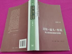 灵验·磕头·传说--民众信仰的阴面与阳面(一版一印,仅印5千册)