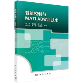 智能控制与MATLAB实用技术刘杰 等