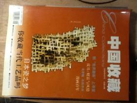 中国收藏2002年9月号 总第21期