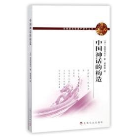 中国神话的构造(非物质文化遗产研究丛书)