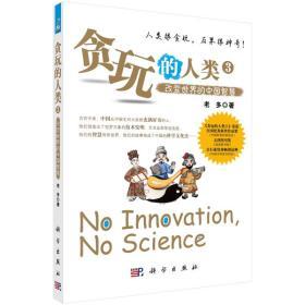 贪玩的人类3--改变世界的中国智慧