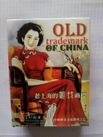 收藏扑克——老上海的美女商标