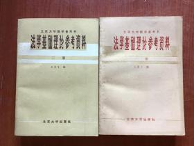 法学基础理论参考资料 (一  二册)北京大学教学参考书