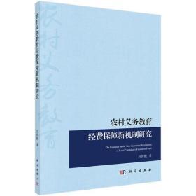 农村义务教育经费保障新机制改革研究