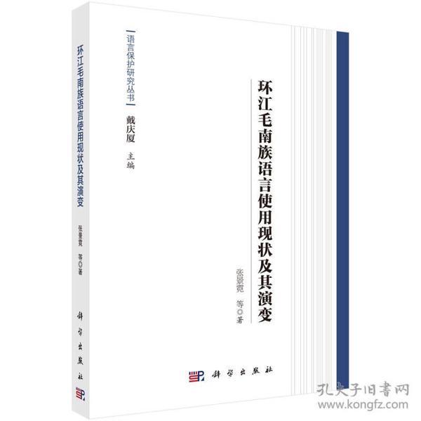 环江毛南族语言使用现状及其演变:语言保护研究丛书/戴庆厦