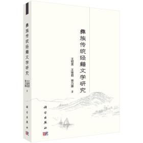 彝族传统经籍文学研究