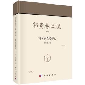 郭贵春文集