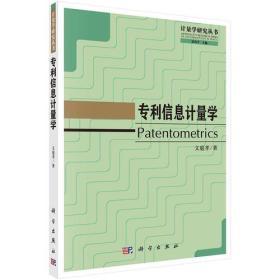 专利信息计量学