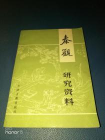 秦观研究资料