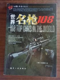 世界名枪108)(后封面有折痕)  9787802432840