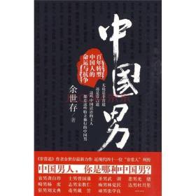 中国男:百年转型中国人的命运与抗争