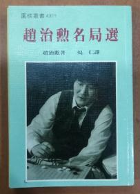 赵治勲名局选~围棋丛书A3071