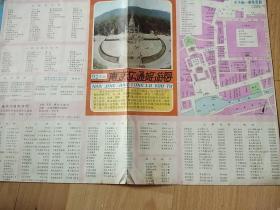 南京交通旅游图92年