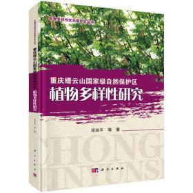 重庆缙云山国家级自然保护区植物多样性研究
