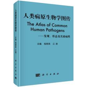 人类病原生物学图传:发现、形态及其致病性