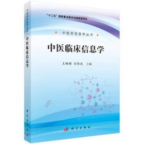 中医药信息学丛书:中医临床信息学
