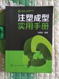 注塑成型实用手册(A24箱)
