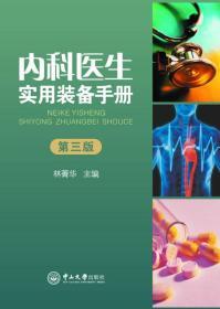 内科医生实用装备手册(第三版)