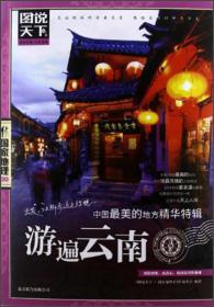 图说天下·国家地理第2辑:中国最美的地方精华特辑(游遍云南)
