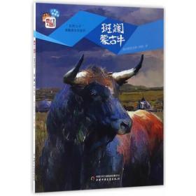 斑斓蒙古牛/自然之子黑鹤原生态系列 桥梁书