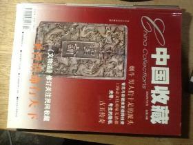 中国收藏2002年7月号总第19期