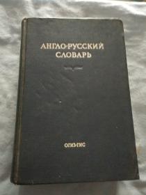 46年国际书店售英俄大辞典品佳