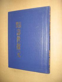 73年初版《古版善本 寿世保元》(精装本16开)