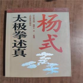 杨式太极拳述真(正版二手旧书   内有划线)  正版图书