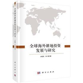 全球海外耕地投资发展与研究