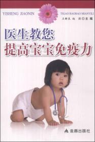 医生教您提高宝宝免疫力