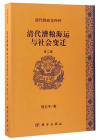 清代财政史四种:清代漕粮海运与社会变迁(第2版)