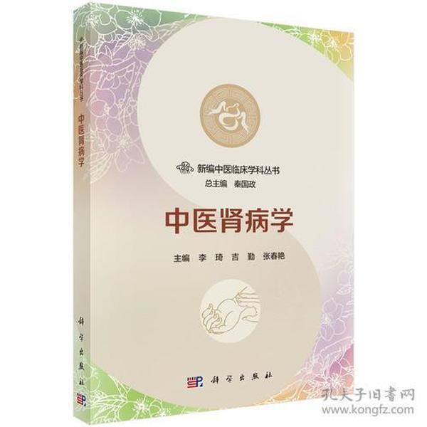 新编中医临床学科丛书中医肾病学