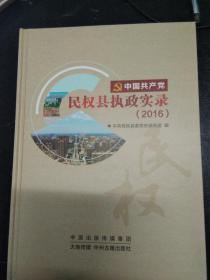 中国共产党民权县执政实录2016