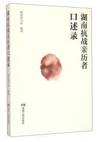 湖南抗战亲历者口述录 王兰伟 湖南人民出版社 9787556110223