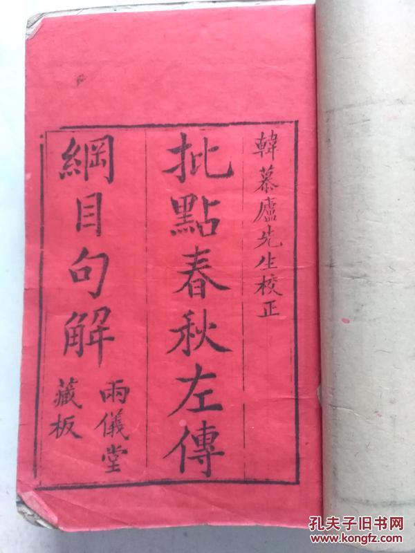 木刻  批点春秋左传纲目句解  六册六卷全  完整一套