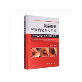 复杂疾病呼吸内镜介入治疗:临床思维及实例分析:clinical practice and analysis