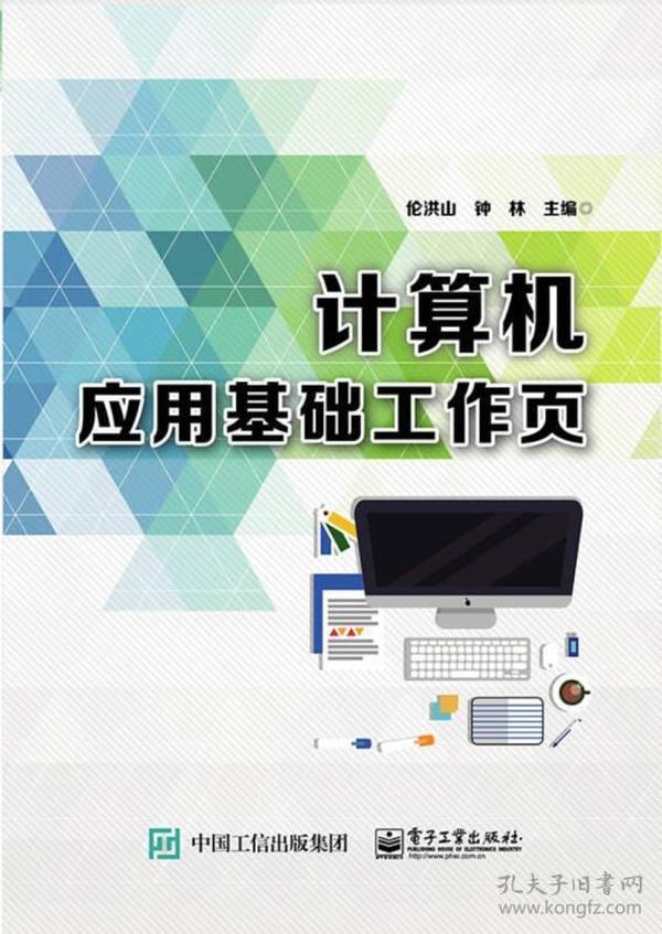 计算机应用基础工作页