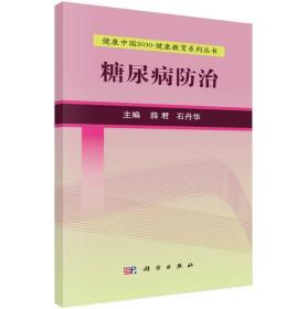 健康中国2030·健康教育系列丛书:糖尿病防治