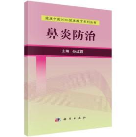 健康中国2030·健康教育系列丛书:鼻炎防治