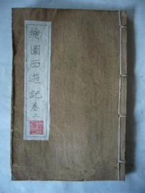 民国石印线装本:绣像绘图西游记卷二