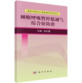 健康中国2030·健康教育系列丛书:睡眠呼吸暂停低通气综合征防治
