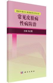 健康中国2030·健康教育系列丛书:常见皮肤病性病防治