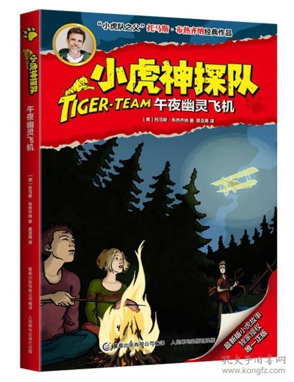 小虎神探队:午夜幽灵飞机