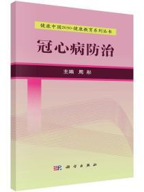 健康中国2030·健康教育系列丛书:冠心病防治