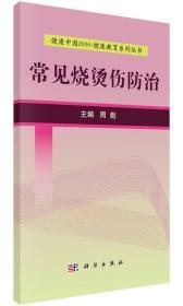 健康中国2030·健康教育系列丛书:常见烧烫伤防治